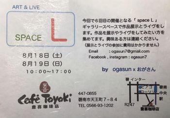 spaceL 8月.jpg